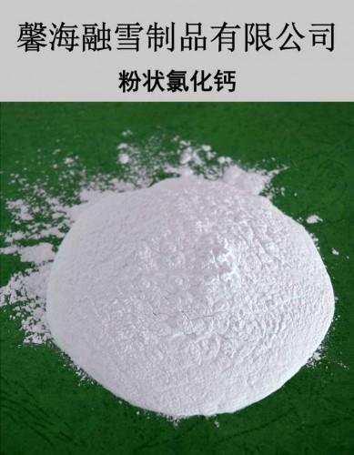 济南粉状氯化钙