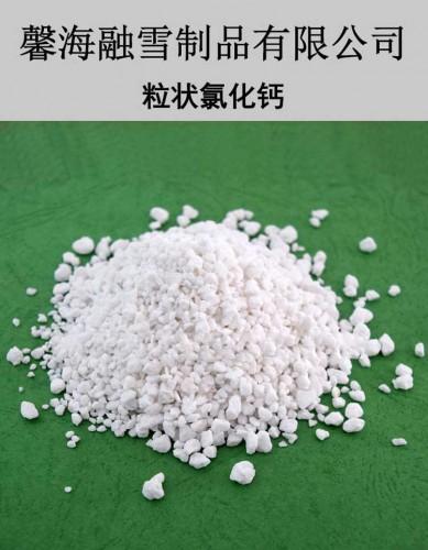 济南粒状氯化钙