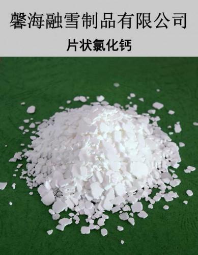 济南片状氯化钙
