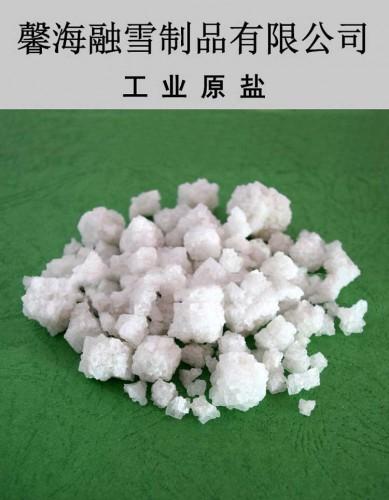 济南工业原盐