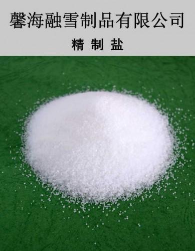 济南精制盐