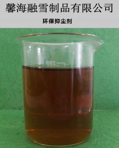 环保型低温抑尘剂